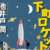 下町ロケット(ドラマ)の相関図【画像】キャスト(出演者)の役どころなど