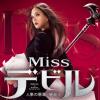Miss デビル (ミス デビル) 2話 感想